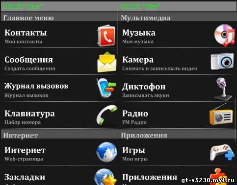 В Главное Меню Для Android