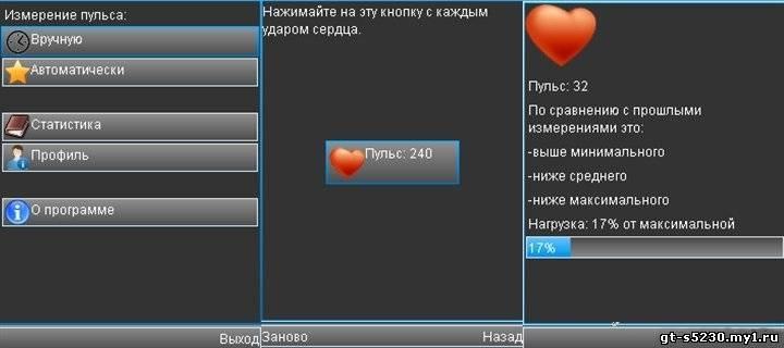 Программа Андроид Измерение
